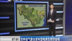 新闻早报|吉林省气象台发布雷电黄色预警信号
