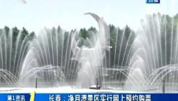 第1报道|长春:净月潭景区实行网上预约购票