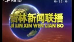 吉林新闻联播_2020-05-14