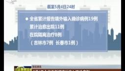 【防疫资讯】5月4日全省无新增境外输入确诊病例