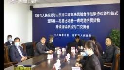 琿春市與青島港簽署戰略合作框架協議