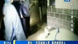 第1报道|通化:民警破窗入室 解救被困老人
