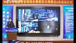 长春:惠企e办启动 服务企业零距离
