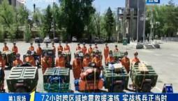 第1報道|72小時跨區域地震救援演練 實戰練兵正當時