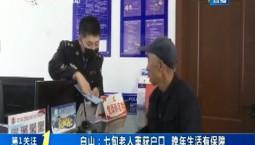 第1报道|白山:七旬老人重获户口 晚年生活有保障
