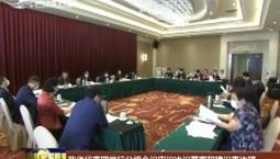 我省代表团举行分组会议审议决议草案和建议表决稿
