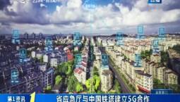 第1报道|省应急厅与中国铁塔建立5G合作