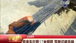 守望都市|报废车拉载17米钢筋 驾驶证被吊销