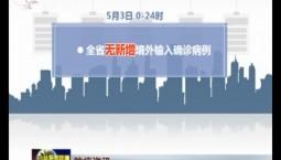 【防疫资讯】5月3日全省无新增境外输入确诊病例