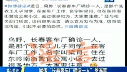 """第1报道 网传""""长春客车厂确诊一人""""系谣言"""