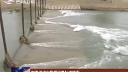 向海湿地大规模应急补水结束