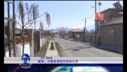 吉林报道|蛟河:开展春季村庄清洁活动_2020-04-25