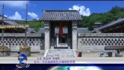 吉林报道|东丰:开启旅游特色小城镇新征程_2020-05-20