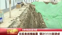 守望都市|长春市轨道交通5号线预计2026年建成