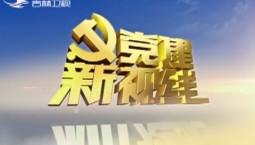 党建新视线 2020-05-09
