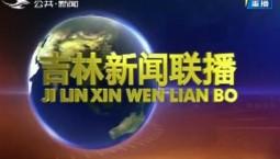 吉林新闻联播_2020-05-26
