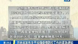 第1报道|吉林省发布关于加强疫情防控工作的紧急通知