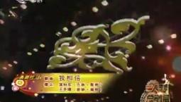 二人转总动员|勇摘桂冠:蒋柏东 王冬晴表演歌曲《我相信》