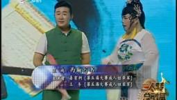 二人转总动员 姜有利 王冬演绎正戏《西厢写书》