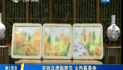 第1报道|吉林非遗购物节 火热筹备中