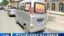 第1报道|僵尸车占用公共停车位 执法人员现场处理