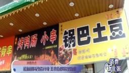 消费新主张|桂林胡同改造升级 美食街即将现新貌_2020-05-07