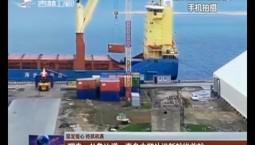 【坚定信心 抢抓机遇】珲春—扎鲁比诺—青岛内贸外运新航线首航