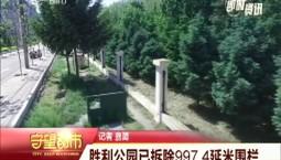 守望都市|胜利公园已经拆除997.4延米围栏