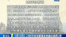 第1报道|5月19日1-24时吉林省新增本地确诊病例1例