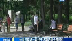 第1报道|长春南湖公园将于近期拆除全部围栏