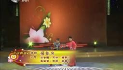 二人转总动员|艺压群雄:刘金鹤 蒋丽智演绎评剧《报花名》