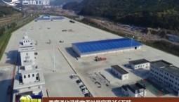 一季度通化港货物吞吐量实现256万吨