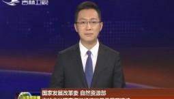 国家发展改革委 自然资源部支持吉林珲春海洋经济发展示范区建设