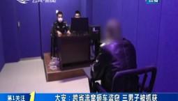 第1报道|大安:跨省流窜砸车盗窃 三男子被抓获