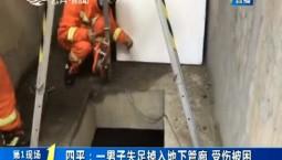 第1报道|四平:一男子失足掉入地下管廊 受伤被困
