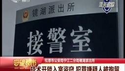 守望都市|技术开锁入室盗窃 犯罪嫌疑人被拘留