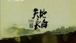 天地长白 稻米的故事 第二集 时遇_2020-05-09