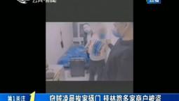 第1报道 |窃贼凌晨挨家撬门 桂林路多家商户被盗