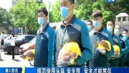 第1報道|規范使用頭盔、安全帶 安全才能常在