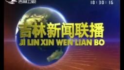 吉林新闻联播_2020-06-13