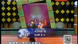 二人转总动员 沈显辉 姜乐演绎正戏《武松杀嫂》