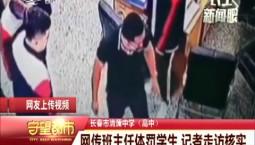 守望都市|长春市清蒲中学:网传班主任体罚学生 记者走访核实