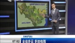 新闻早报 |全省多云 多地有雨