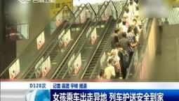 新闻早报 |女孩乘车出走异地 列车护送安全到家
