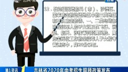 第1報道|吉林省2020年中考招生照顧政策發布