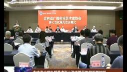 吉林省广播电视艺术事业迎来繁荣发展重要时期