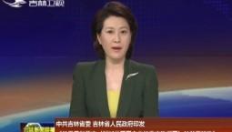 中共吉林省委 吉林省人民政府印发《关于贯彻落实〈新时代爱国主义教育实施纲要〉的若干措施》的通知