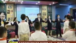 """吉林省各地举行多彩活动 共庆别样""""六一"""" 助力健康成长"""