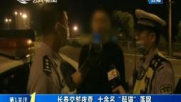 """第1报道   长春交警夜查 十余名""""醉猫""""落网"""