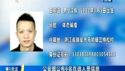 第1报道|公安部公布6名在逃人员信息